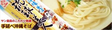 沖縄そば琉球美人(乾麺)
