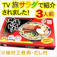 沖縄そば3人前(味付三枚肉・だし付)