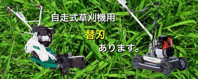 自走式草刈機用替刃あります