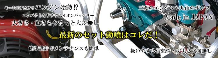 新製品!セルスターター セット動噴