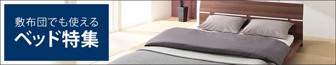 敷き布団でも使えるベッド特集