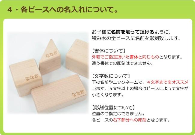 全ピース名入れ積み木の各ピースへの彫刻