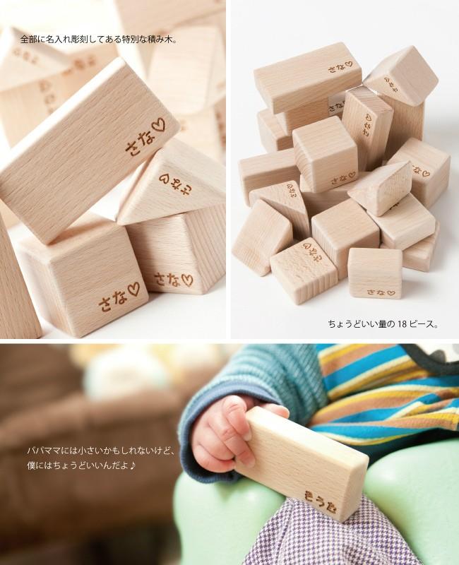 ブナ積み木セット(18ピース):お子様お孫様へ1歳の誕生日プレゼント、出産祝いのプレゼントとして★