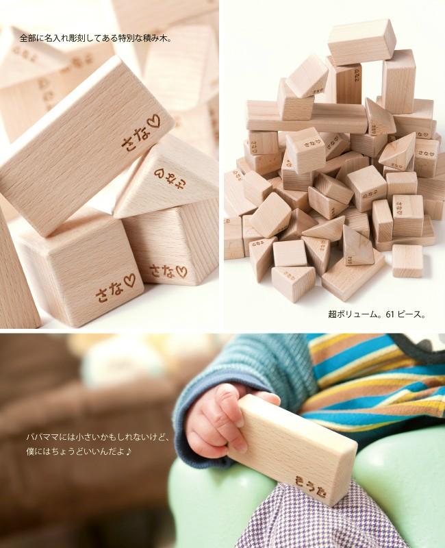 ブナ積み木セット(61ピース):お子様お孫様へ1歳の誕生日プレゼント、出産祝いのプレゼントとして★