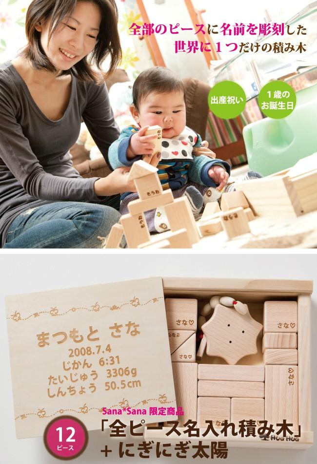 ブナ積み木セット(12ピース):お子様お孫様へ1歳の誕生日プレゼント、出産祝いのプレゼントとして★