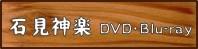 石見神楽 DVD・Blu-ray