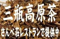 三瓶高原茶 レストランアイリス カワラケツメイ