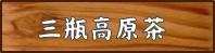 三瓶高原茶