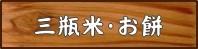 三瓶米・お餅