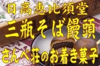 日高恵比須堂 三瓶そば饅頭 そばまんじゅう 老舗