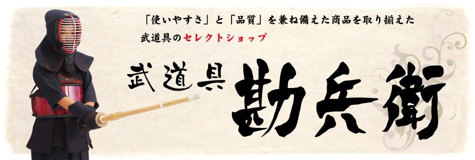 三武セレクト剣道具用品店