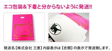 エコ包装&下着と分からないように発送!! 内容表示は【衣類】の表示で発送いたします。