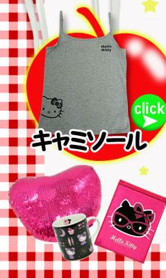Hello Kitty キャミソール