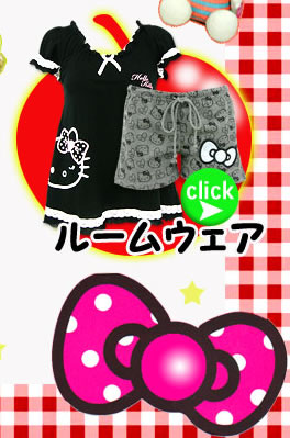 Hello Kitty ルームウェア
