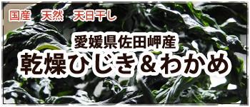 愛媛県佐田岬産乾燥ひじき&乾燥わかめ
