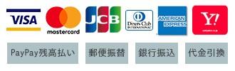 VISA/MasterCard/JCB/Diners/AMEX