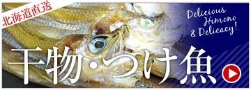 北海道直送の干物つけ魚コーナー