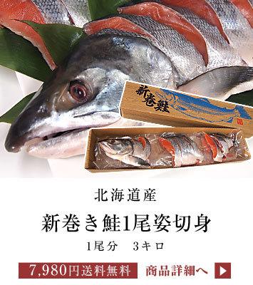 新巻き鮭姿切り身