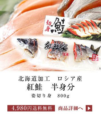紅鮭半身姿切り身