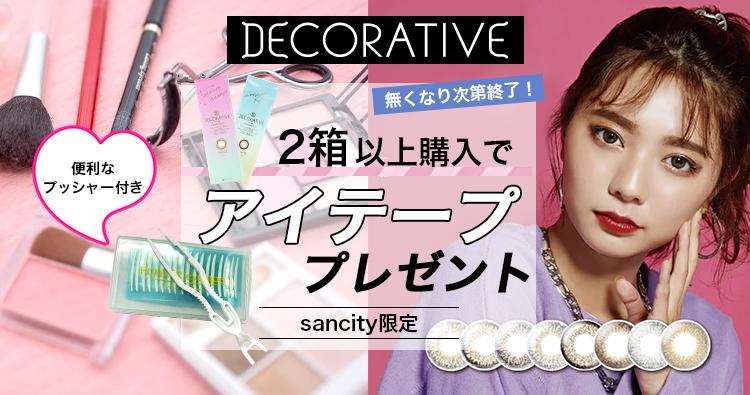デコラティブアイズシリーズを2箱以上ご購入でアイテーププレゼント!