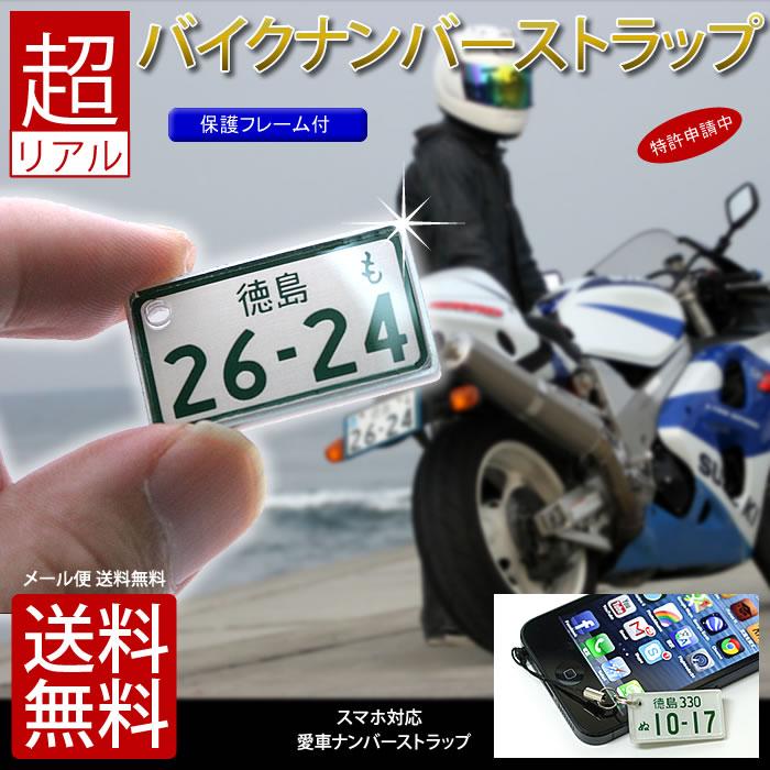 バイク用ナンバーストラップ