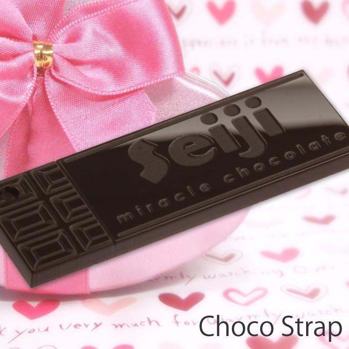 チョコストラップ