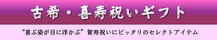 古希・喜寿祝いギフト
