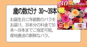 30代のバラの花束