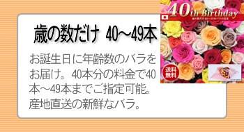 40代のバラの花束