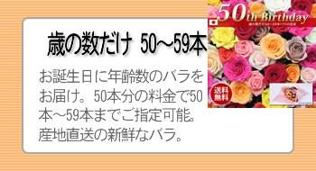 50代のバラの花束