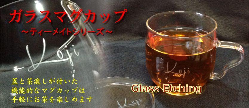 ガラスマグカップ ティーメイト バナーリンク