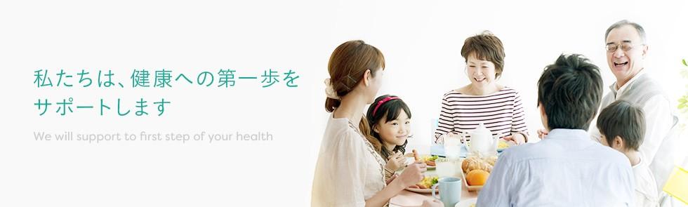 私たちは、健康への第一歩をサポートします