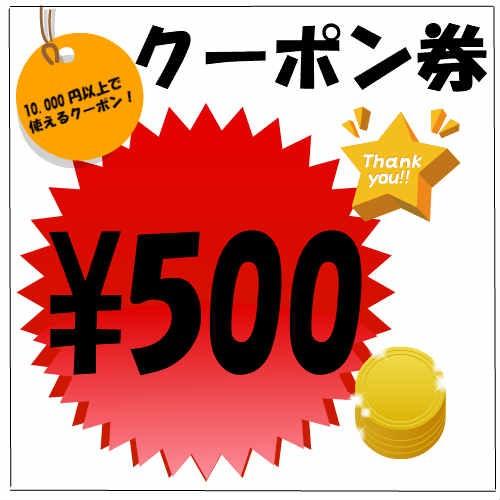 令和キャンペーン・500円クーポンプレゼント!(10000円以上お買い上げの方に)