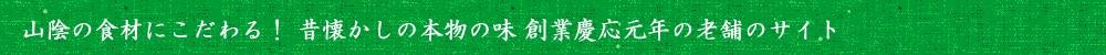 山陰の食材にこだわる!昔懐かしの本物の味創業慶応元年の老舗のサイト