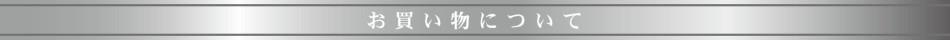 山樹氷Yahoo!店:お買い物ガイド
