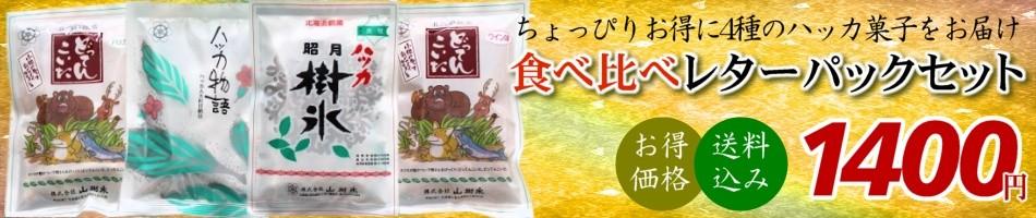 山樹氷Yahoo!店:【送料込み】ちょっぴりお得に4種のハッカ菓子をお届け「山樹氷食べ比べレターパックセット」