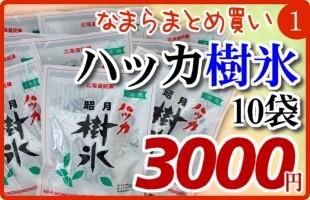 山樹氷Yahoo!店:ボリュームたっぷり大満足!ハッカ樹氷10袋セット