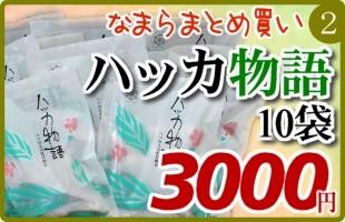 山樹氷Yahoo!店:ボリュームたっぷり大満足!ハッカ物語10袋セット