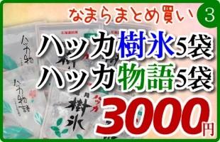 山樹氷Yahoo!店:たっぷり食べ比べ!ハッカ樹氷+ハッカ物語 各5袋セット