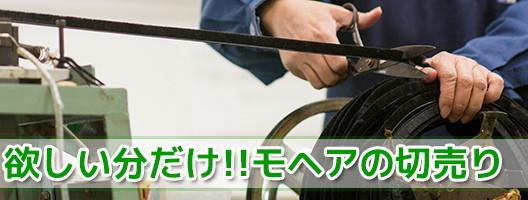 網戸とサッシのすき間材モヘアの専門店。