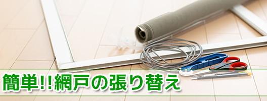 アミド屋の簡単網戸の張り替え方法。