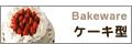 ベイクウエアー・ケーキ型・富士ホーロー