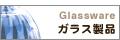 手作りガラス・広田硝子・明治ビードロ