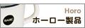 ホーロー鍋・エジリー・保存容器・パッカー