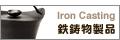 天ぷら鍋・南部鉄器・岩鋳