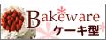 ベイクウェアー ケーキ型