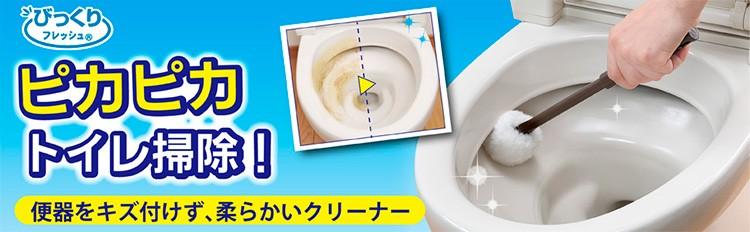 トイレブラシ