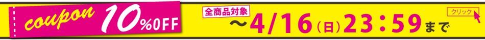 coupon20170330