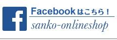 ストアfacebook