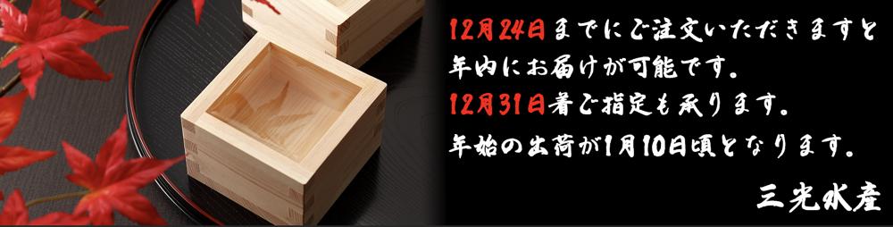 12月24日までにご注文いただきますと年内にお届けが可能です。12月31日着ご指定も承ります